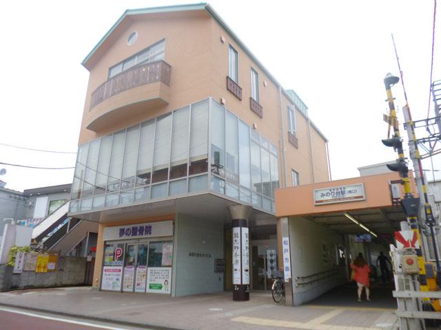 みのり台駅のエリア情報3