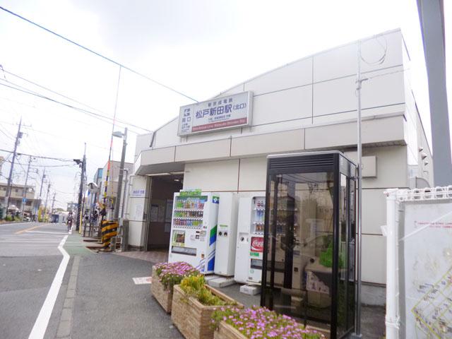 松戸新田駅のエリア情報1
