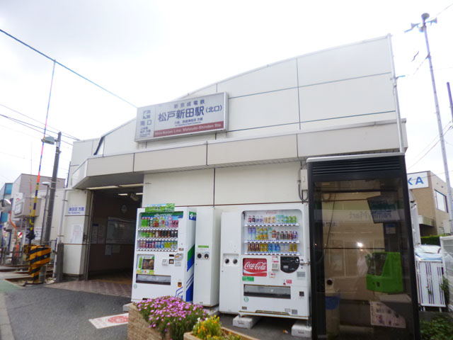 松戸新田駅のエリア情報2