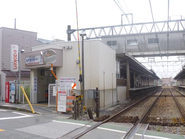 松戸新田駅のエリア情報4