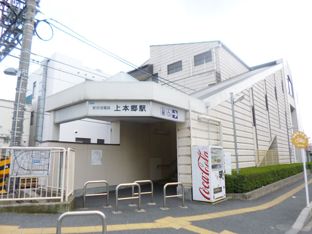 上本郷駅のエリア情報2