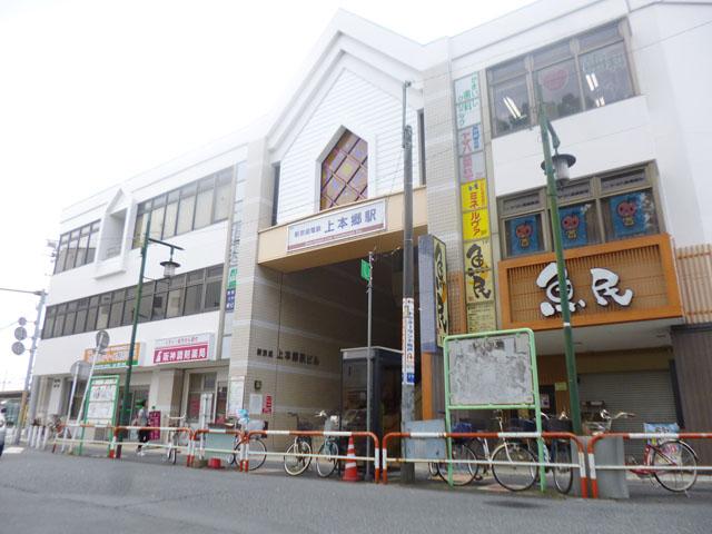 上本郷駅のエリア情報3