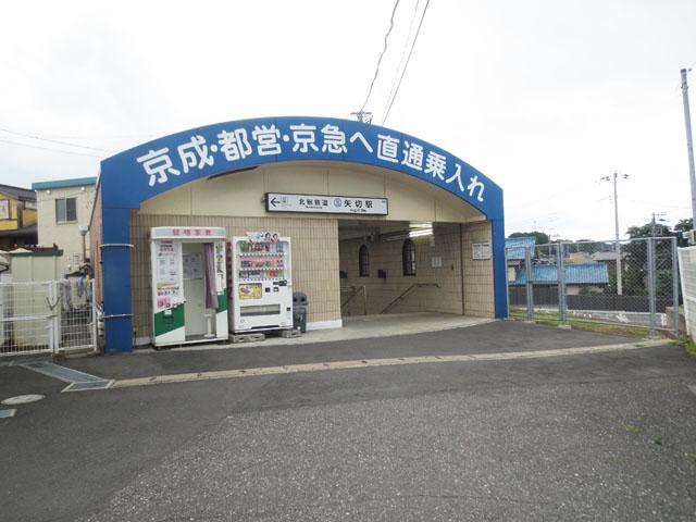 矢切駅のエリア情報1