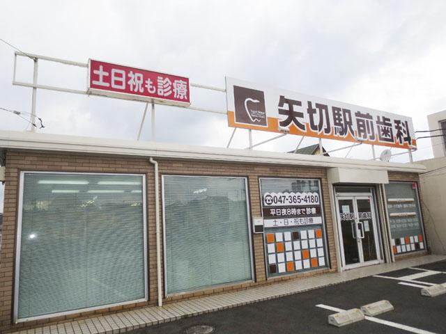 矢切駅のエリア情報8