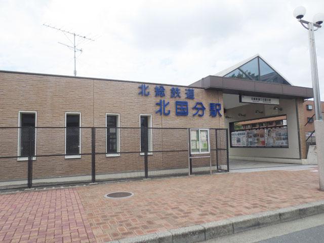 北国分駅のエリア情報1