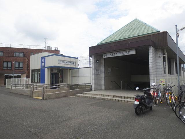 秋山駅のエリア情報1