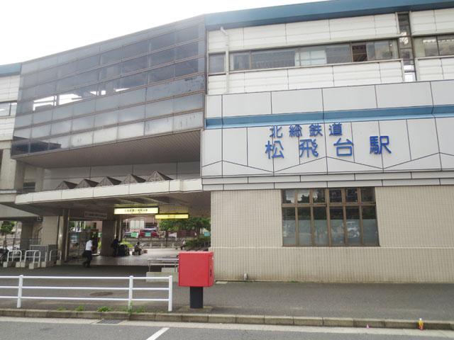 松飛台駅のエリア情報1