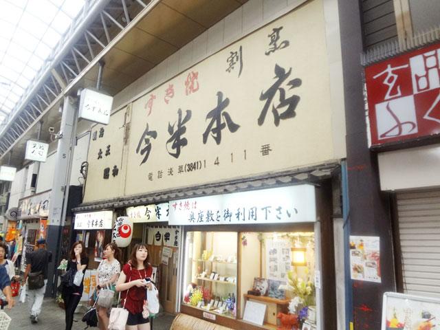 浅草駅のエリア情報10