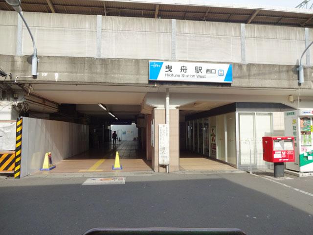 曳舟駅のエリア情報1