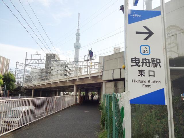 曳舟駅のエリア情報2