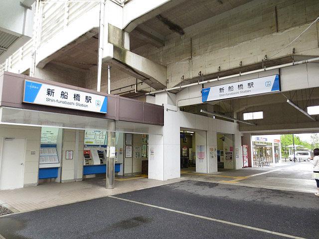 新船橋駅のエリア情報1