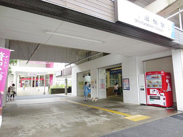 新船橋駅のエリア情報2