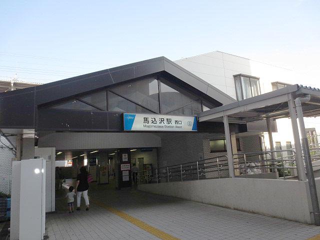 馬込沢駅のエリア情報1