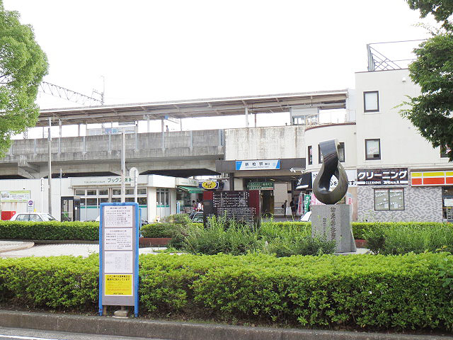 新柏駅のエリア情報2