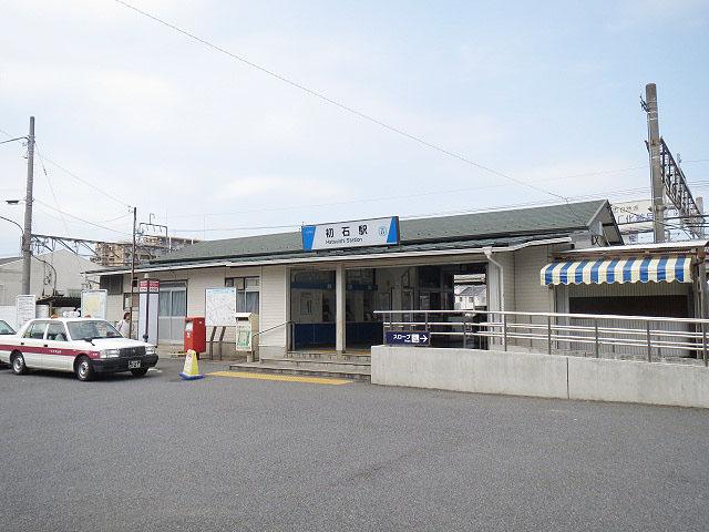 初石駅のエリア情報1