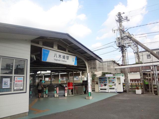 八木崎駅のエリア情報1