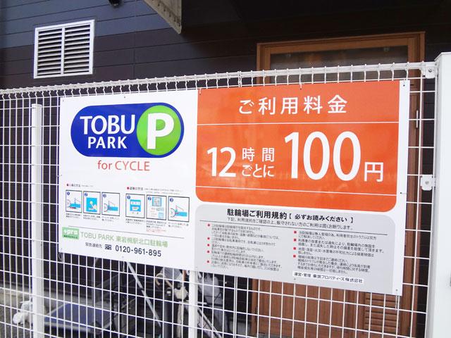 東岩槻駅のエリア情報10