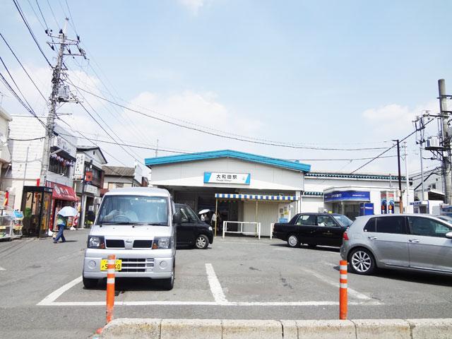 大和田駅のエリア情報1