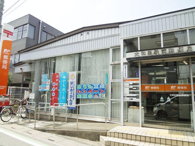 大和田駅のエリア情報9