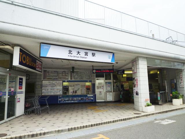 北大宮駅のエリア情報1