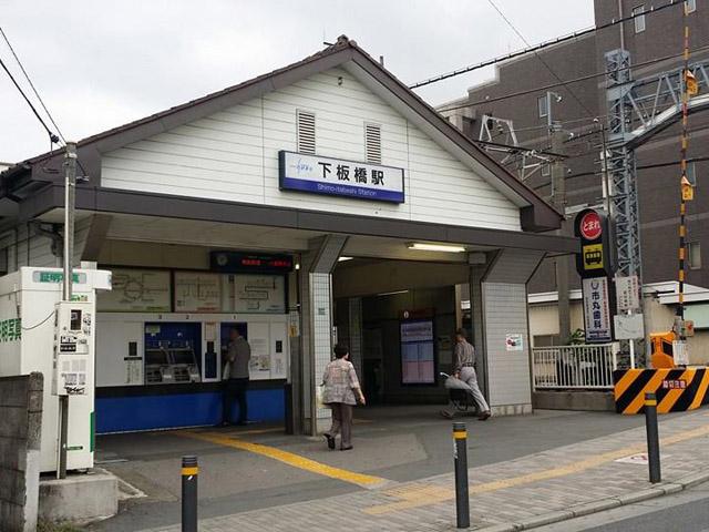 下板橋駅のエリア情報1