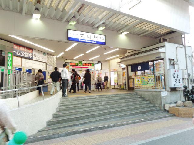 大山駅のエリア情報1