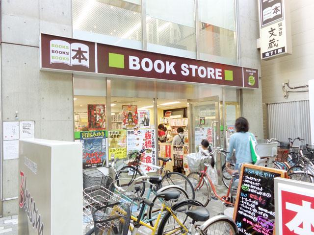 大山駅のエリア情報5