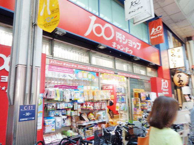大山駅のエリア情報6