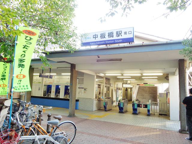 中板橋駅のエリア情報1