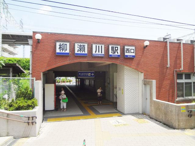 柳瀬川駅のエリア情報1