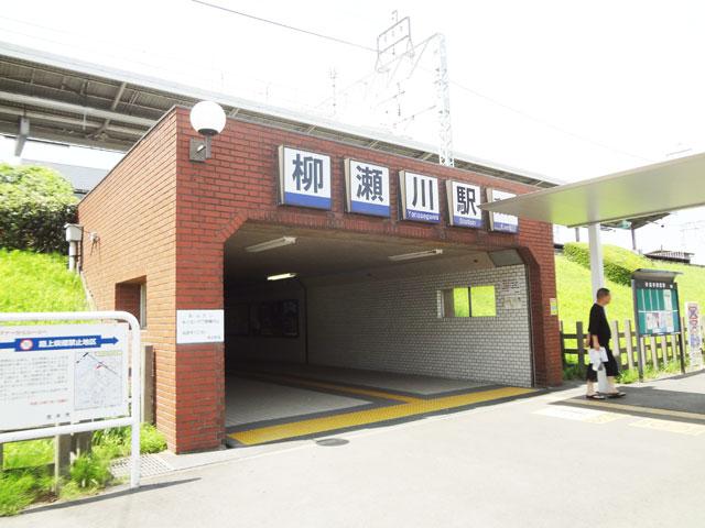 柳瀬川駅のエリア情報2