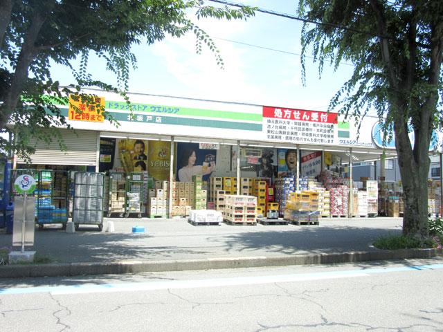 北坂戸駅のエリア情報6