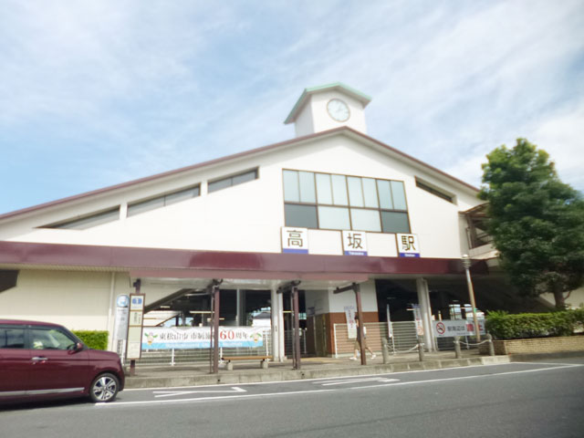高坂駅のエリア情報1