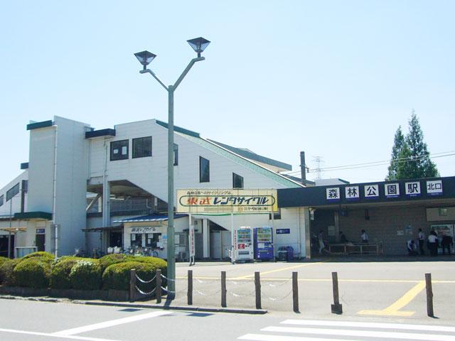 森林公園駅のエリア情報1