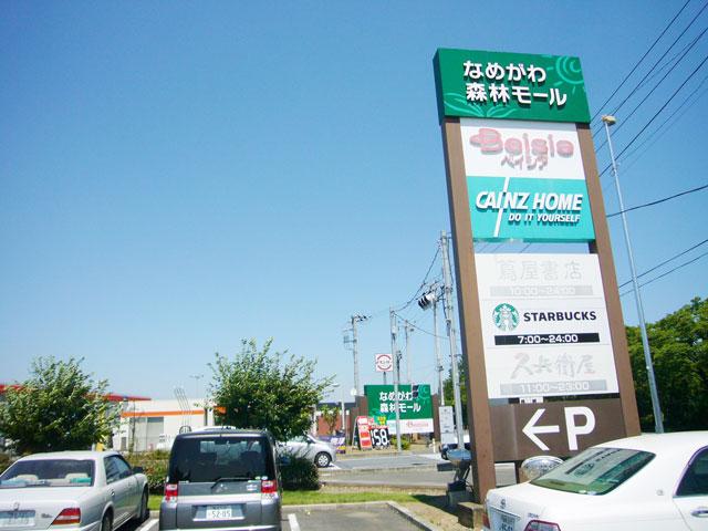 森林公園駅のエリア情報7