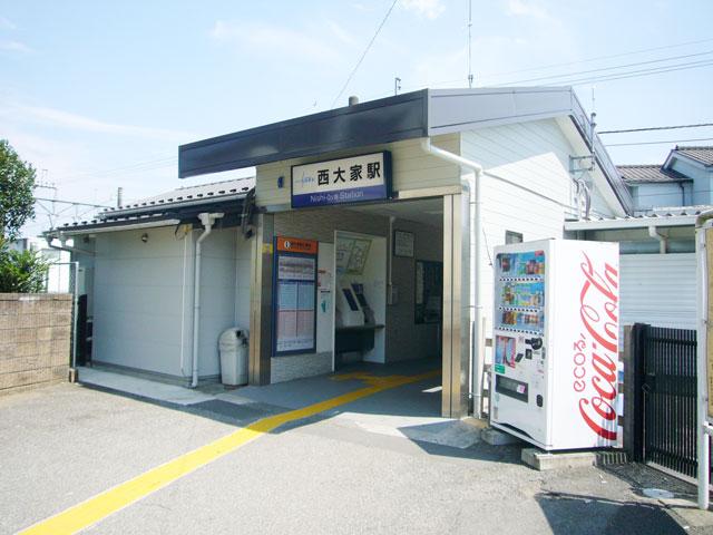 西大家駅のエリア情報1