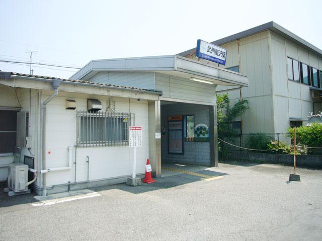 武州唐沢駅のエリア情報1