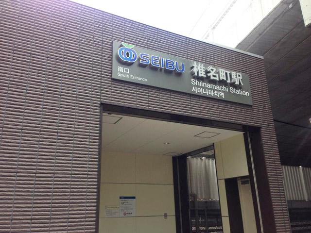 椎名町駅のエリア情報1