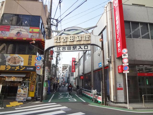 江古田駅のエリア情報2
