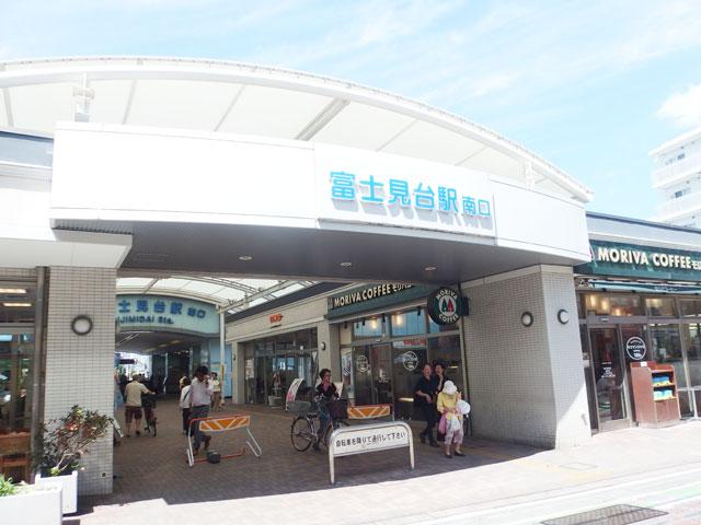 富士見台駅のエリア情報1