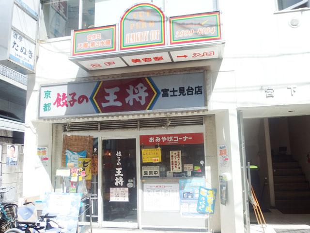 富士見台駅のエリア情報18