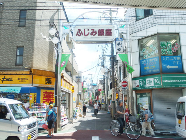 富士見台駅のエリア情報2