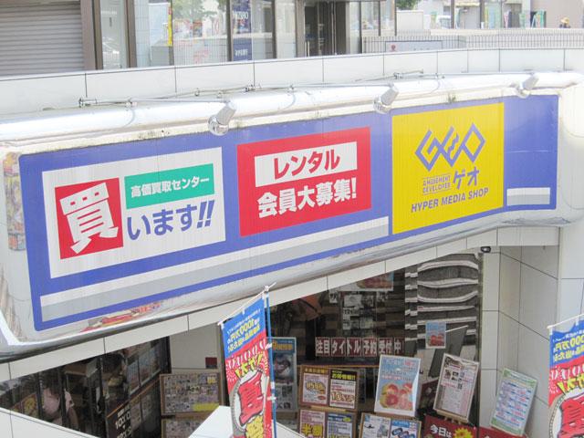 所沢駅のエリア情報9