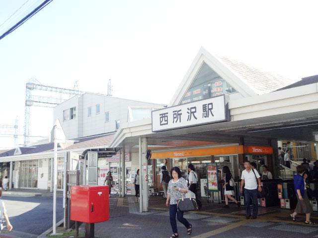 西所沢駅のエリア情報1