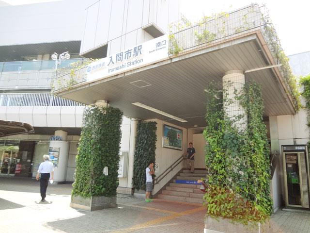 入間市駅のエリア情報1