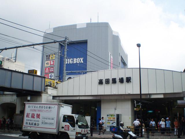 高田馬場駅のエリア情報1