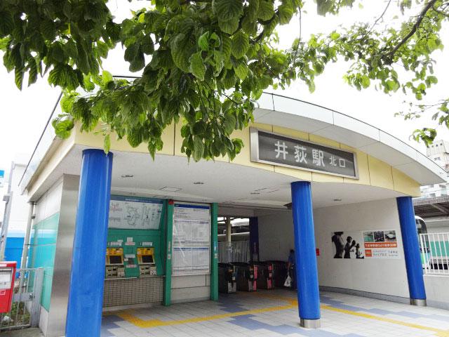 井荻駅のエリア情報1