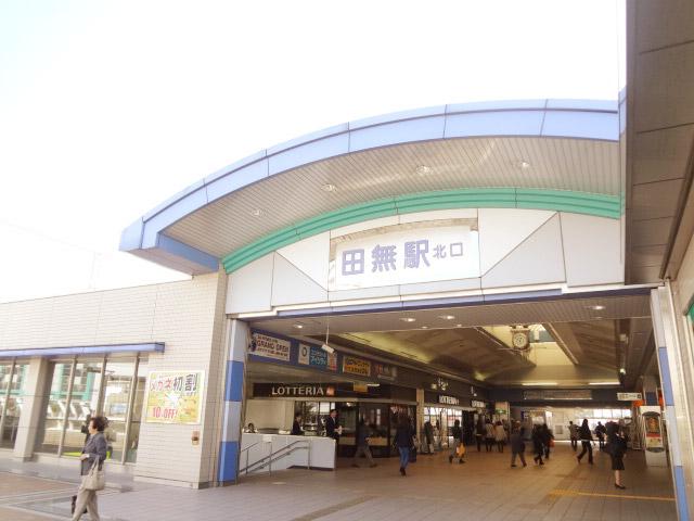田無駅のエリア情報1