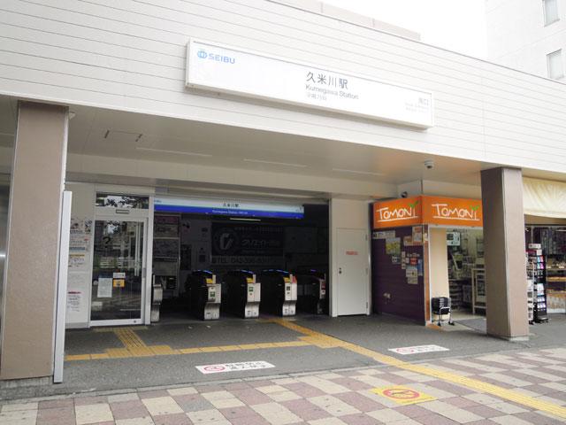 久米川駅のエリア情報1