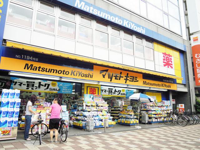 久米川駅のエリア情報11